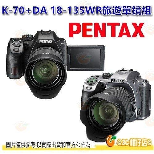 Pentax K-70 + 18-135mm KIT單鏡組防潑水單眼公司貨 K70 18-135