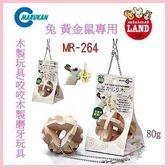 *KING WANG*《日本Marukan》MR-264 兔 黃金鼠 木製玩具/咬咬木製磨牙玩具