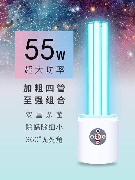 [現貨] 110V消毒燈 55W大功率 紫外線消毒燈家用紫外線燈紫外線殺菌燈除蟎UV燈臭氧滅菌燈 一件免運