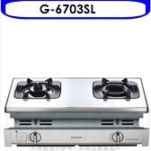 《結帳打9折》櫻花【G-6703SL】雙口嵌入爐(與G-6703S同款)瓦斯爐桶裝瓦斯(含標準安裝)