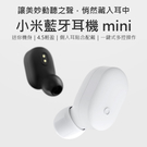 《現貨》小米藍牙耳機mini  單耳耳機 迷你機身 4.5g輕盈 側入耳貼合配戴 IPX4防水 快速充電