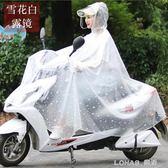 電動車摩托電瓶車雨衣單人女成人雨披韓國時尚電車騎行男透明雨批 樂活生活館
