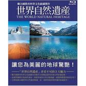 世界自然遺產BD