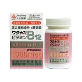 人生製藥 渡邊 維他命B12膜衣錠 60錠【BG Shop】人生渡邊