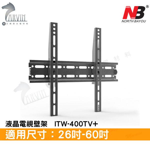 《NB》液晶電視架 液晶螢幕萬用壁掛架 26吋-60吋/ITW-400TV+