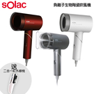 Solac負離子生物陶瓷吹風機 HCL-501 紅色/白色/灰色【加碼二合一遠紅外線按摩髮梳 】