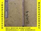 二手書博民逛書店罕見和本《日本地誌略》卷二,1877年有版畫Y173635