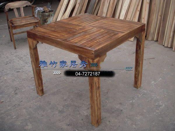 實木戶外桌椅