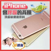 【實拍測試+刮給你看】碳纖維 卡夢 背膜【D23】 iPhone 11 pro 5 5s SE i6s 6s+ plus 7 8 Xs Max保護貼膜