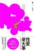 (二手書)性愛是大事:飲食男女的中西比較-台灣.香港.中國大陸.西方社會性議題的..