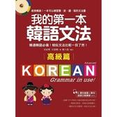 我的第一本韓語文法【高級篇】:精通韓語必備!相似文法比較一目了然(附MP3)