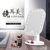 d補光帶燈化妝鏡 USB充電梳妝屏美妝補妝鏡子10倍放大 chic七色堇
