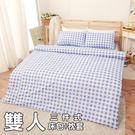 純棉【悠然花格-水藍】雙人三件式精梳純棉床包枕套組