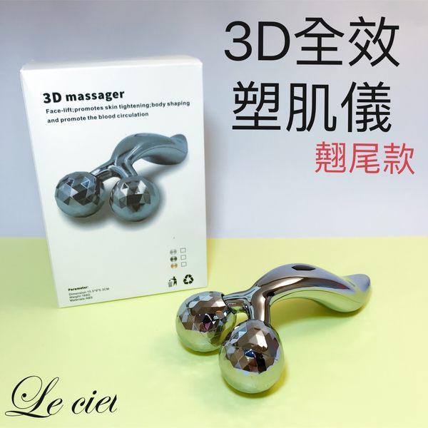 3D全效翹尾塑肌儀按摩器 3D滾輪按摩器/臉部按摩/ 瘦臉神器 /滾輪式按摩 /手捏按摩棒