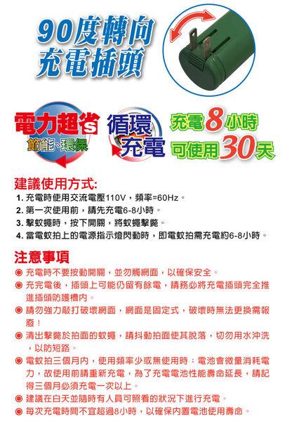 【艾來家電】【刷卡分期+免運費】~買2支以上更便宜~ 日象充電式大型電蚊拍 / 捕蚊拍  ZOM-2800