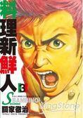 料理新鮮人SECONDO(03)