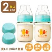 奶瓶新上市 (二支組)台灣製PPSU 嬰兒奶瓶 母乳儲存瓶 副食品罐 可銜接 AVENT吸乳器【EA0056-B】