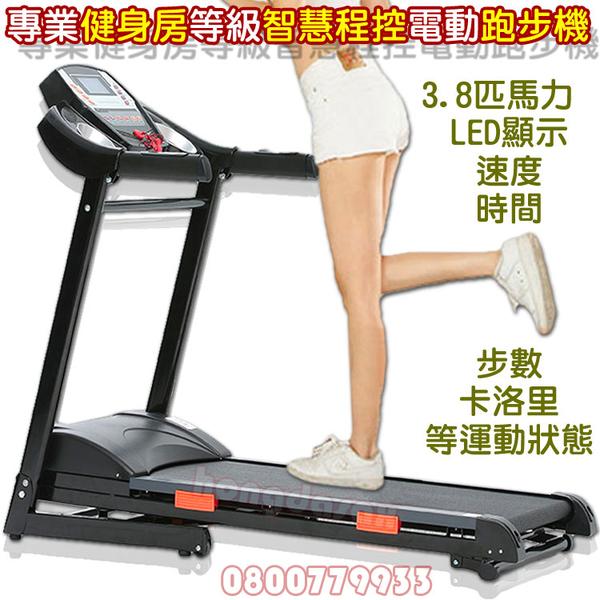 智慧程控電動跑步機(專業健身房等級機種)【3期0利率】【本島免運】