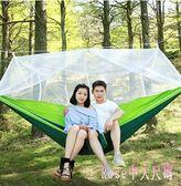 吊床戶外秋千吊繩野外空中帳篷帶蚊帳超輕單雙人野營吊椅室內家用 DR18399【Rose中大尺碼】