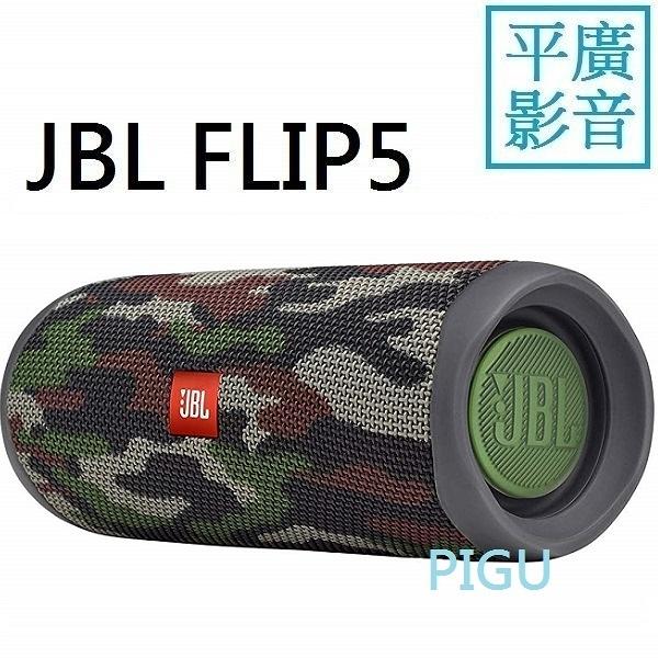 平廣 送袋 JBL FLIP5 迷彩色 藍芽喇叭 SQUAD 隊 正台灣英大公司貨保1年 FLIP 5 防水 門市展售中