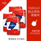 4包xTaragui純正原味瑪黛茶(馬黛茶)250g[袋裝茶葉]@賣瑪黛茶啦XD