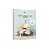 黏土娃可愛洋服裁縫Book:多款四季節日單品
