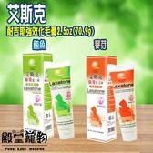 【殿堂寵物】美國艾斯克Nutri-Cal耐吉斯強效化毛膏  2.5oz(70.9g)