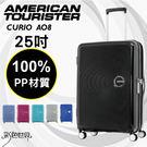 美國旅行者 25吋硬殼拉鍊行李箱 可加大擴充旅行箱  現貨 AT-AO8-25