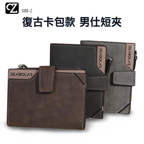 男仕短夾 復古卡包款 PU皮夾 皮夾 男用夾 紙鈔 卡位 錢包 橫式錢包 皮革錢包 088-2