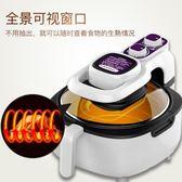 空氣炸鍋 空氣炸鍋家用智能無油大容量薯條機全自動炸鍋 魔法空間