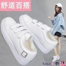 熱賣魔術貼鞋 孕婦鞋冬季外穿平跟外出時尚防滑軟底加絨加厚保暖魔術貼小白鞋子 coco