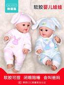 仿真娃娃玩具嬰兒軟硅膠寶寶會說話的智能洋娃娃女孩童睡眠假娃娃【快速出貨】