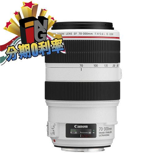 【24期0利率】CANON EF 70-300mm f/4-5.6L IS USM 佳能公司貨