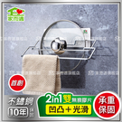 新304不鏽鋼保固 毛巾架 橫桿收納 家而適 抹布架(1008)