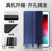 iPad保護套2019蘋果10.2英寸air3平板mini5軟殼air2/1迷你4/3/2/1硅膠『小淇嚴選』