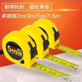鋼捲尺2 米3 米5 米家用裝修量房測量身高尺子耐磨皮尺軟尺米尺歌莉婭