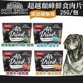 PRO毛孩王 超越巔峰 犬用 鮮食肉片 93%高蛋白質 7%紐西蘭特有食材25g