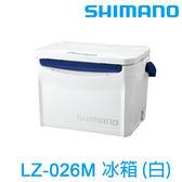 漁拓釣具 SHIMANO LZ-026M 白 #26L (硬式冰箱)