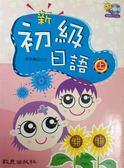 書新初級日語上