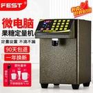 FEST全自動果糖機定量機16格超精準臺灣果糖定量機奶茶店專用設備 快速出貨