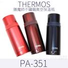 [公司貨]THERMOS膳魔師不鏽鋼真空保溫瓶 350ml 杯蓋式/保溫杯/保溫瓶/真空斷熱