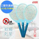 【勳風】蠅蚊殺手捕蚊拍電蚊拍(HF-990A-3入)LED燈/三層網