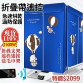 現貨110V 烘衣機 乾衣機 烘乾機 家用烘幹機 可折疊 幹衣機 三檔帶遙控 過熱保護 遠程遙控