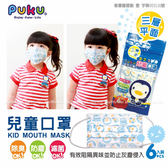 藍色企鵝 PUKU 兒童口罩6入 26510 好娃娃