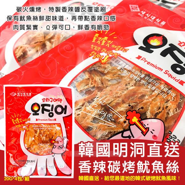 韓國明洞直送 香辣碳烤魷魚絲20g*4包(一組)
