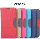 【完美款吸合皮套】OPPO X9009/R9/5.5吋隱藏磁扣皮套/保護套/可立側掀/隱形磁扣