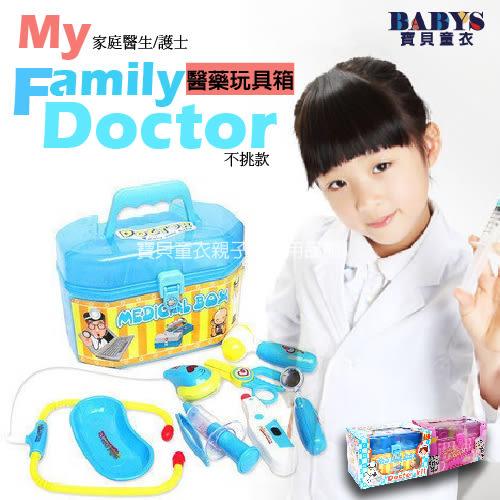 兒童玩具館 八件套仿真手提式醫藥箱 醫具箱 帶燈光 有仿真心跳 寶貝童衣