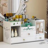 化妝品收納盒家用簡約抽屜式首飾整理盒護膚品置物架梳妝盒帶鏡子WY