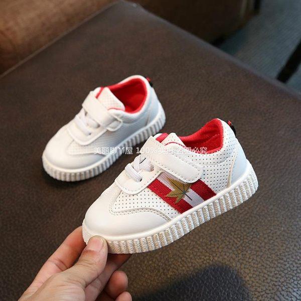 兒童女鞋男童運動鞋女童板鞋寶寶小白鞋學步鞋【快速出貨好康八折】
