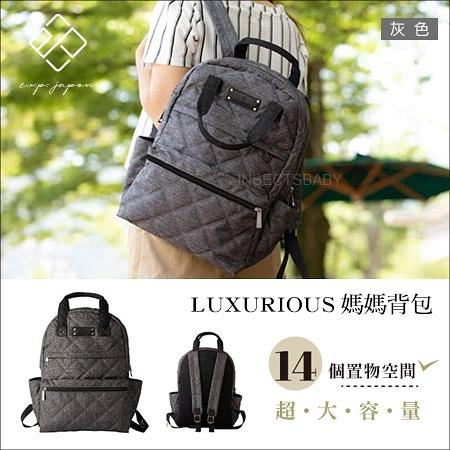 ✿蟲寶寶✿【日本 e.x.p.japon】現貨!Luxurious 媽媽背包 大空間多層收納 / 可後背手提